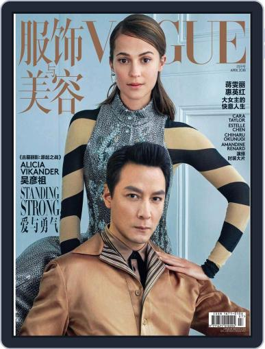 Vogue 服饰与美容 (Digital) March 27th, 2018 Issue Cover