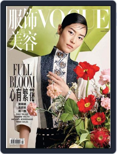Vogue 服饰与美容 (Digital) March 6th, 2018 Issue Cover