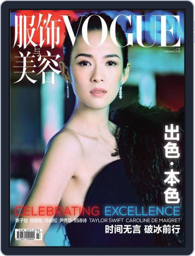 Vogue 服饰与美容 (Digital) January 26th, 2018 Issue Cover