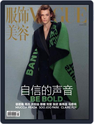 Vogue 服饰与美容 (Digital) December 27th, 2017 Issue Cover