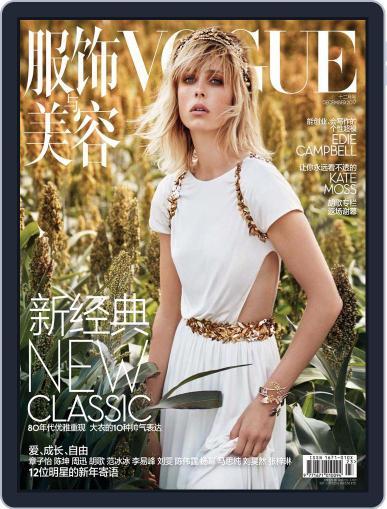 Vogue 服饰与美容 (Digital) November 21st, 2017 Issue Cover