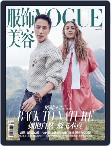 Vogue 服饰与美容 (Digital) September 18th, 2017 Issue Cover