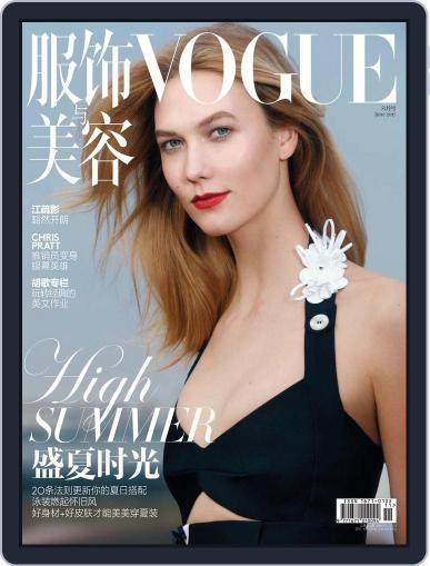 Vogue 服饰与美容 (Digital) May 19th, 2017 Issue Cover