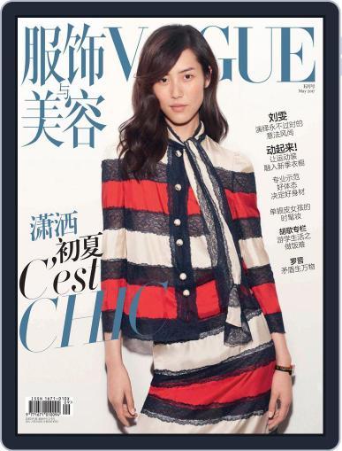Vogue 服饰与美容 (Digital) April 21st, 2017 Issue Cover