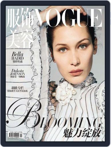 Vogue 服饰与美容 (Digital) March 21st, 2017 Issue Cover