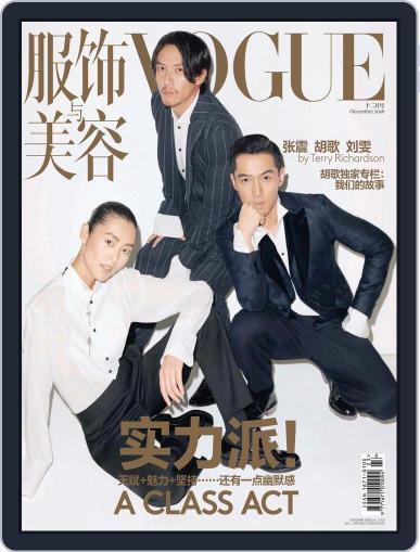 Vogue 服饰与美容 (Digital) November 21st, 2016 Issue Cover