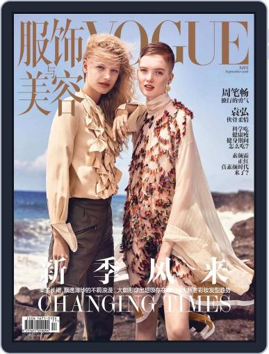 Vogue 服饰与美容 (Digital) August 18th, 2016 Issue Cover