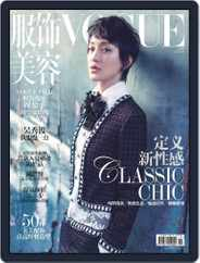 Vogue 服饰与美容 (Digital) Subscription May 19th, 2016 Issue