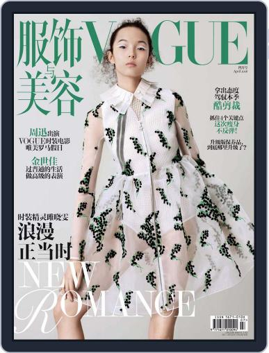 Vogue 服饰与美容 (Digital) March 20th, 2016 Issue Cover