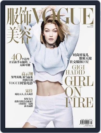Vogue 服饰与美容 (Digital) February 27th, 2016 Issue Cover