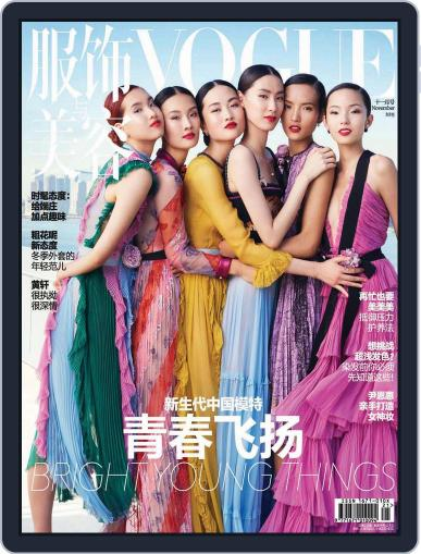 Vogue 服饰与美容 October 20th, 2015 Digital Back Issue Cover