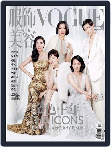 Vogue 服饰与美容 (Digital) August 14th, 2015 Issue Cover