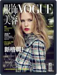 Vogue 服饰与美容 (Digital) Subscription July 14th, 2015 Issue