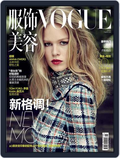 Vogue 服饰与美容 July 14th, 2015 Digital Back Issue Cover