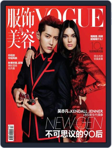 Vogue 服饰与美容 June 15th, 2015 Digital Back Issue Cover