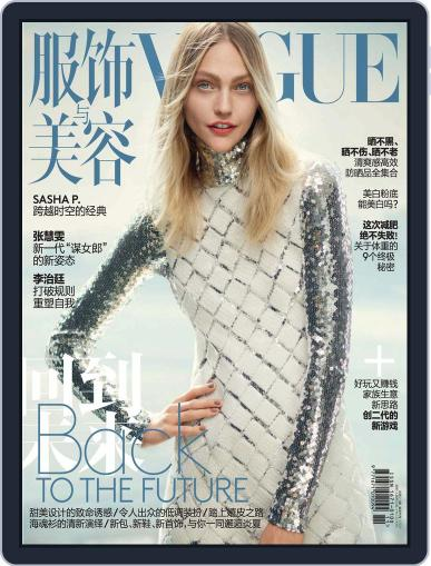 Vogue 服饰与美容 (Digital) May 15th, 2015 Issue Cover