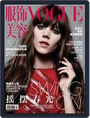 Vogue 服饰与美容 (Digital) Subscription March 23rd, 2015 Issue