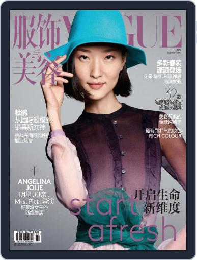 Vogue 服饰与美容 January 18th, 2015 Digital Back Issue Cover