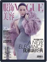 Vogue 服饰与美容 (Digital) Subscription December 16th, 2014 Issue