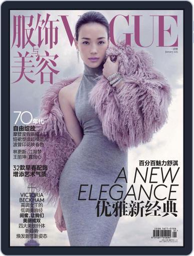 Vogue 服饰与美容 (Digital) December 16th, 2014 Issue Cover