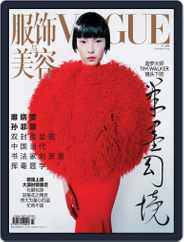 Vogue 服饰与美容 (Digital) Subscription November 19th, 2014 Issue