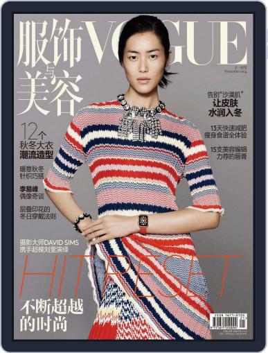 Vogue 服饰与美容 (Digital) October 20th, 2014 Issue Cover