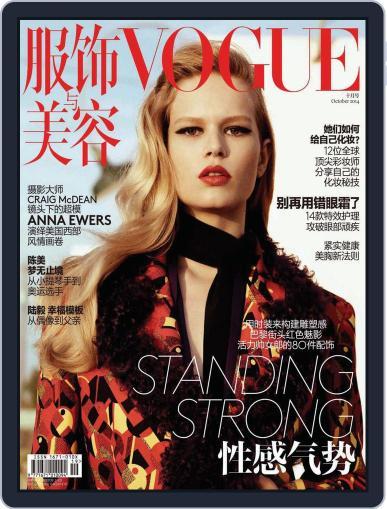 Vogue 服饰与美容 (Digital) September 22nd, 2014 Issue Cover