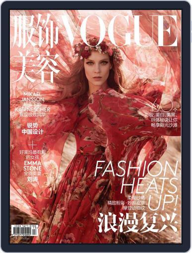 Vogue 服饰与美容 (Digital) June 16th, 2014 Issue Cover