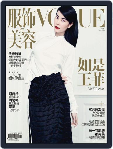 Vogue 服饰与美容 (Digital) May 18th, 2014 Issue Cover