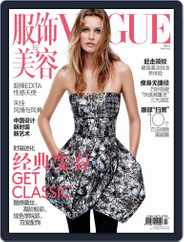 Vogue 服饰与美容 (Digital) Subscription April 19th, 2014 Issue