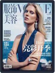 Vogue 服饰与美容 (Digital) Subscription January 16th, 2014 Issue