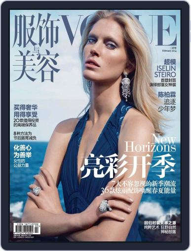 Vogue 服饰与美容 January 16th, 2014 Digital Back Issue Cover
