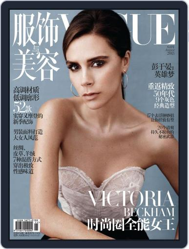 Vogue 服饰与美容 (Digital) July 15th, 2013 Issue Cover