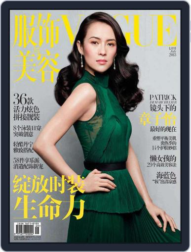 Vogue 服饰与美容 (Digital) June 18th, 2013 Issue Cover