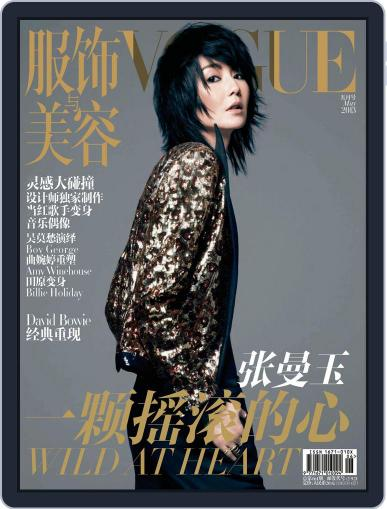 Vogue 服饰与美容 April 16th, 2013 Digital Back Issue Cover