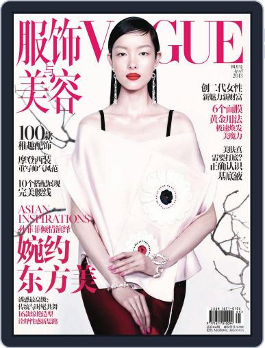 Vogue 服饰与美容 (Digital) March 18th, 2013 Issue Cover
