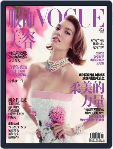 Vogue 服饰与美容 (Digital) February 14th, 2013 Issue Cover