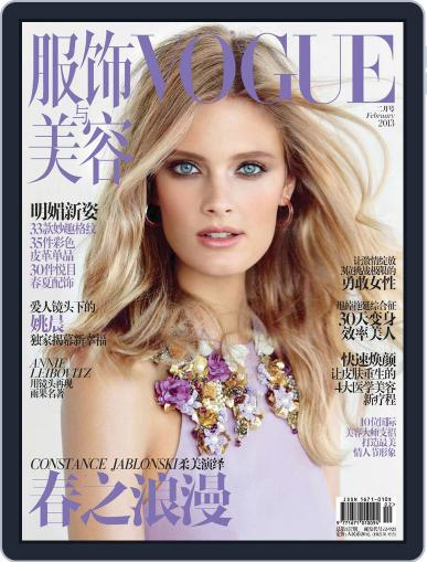 Vogue 服饰与美容 January 15th, 2013 Digital Back Issue Cover