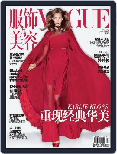 Vogue 服饰与美容 November 20th, 2012 Digital Back Issue Cover