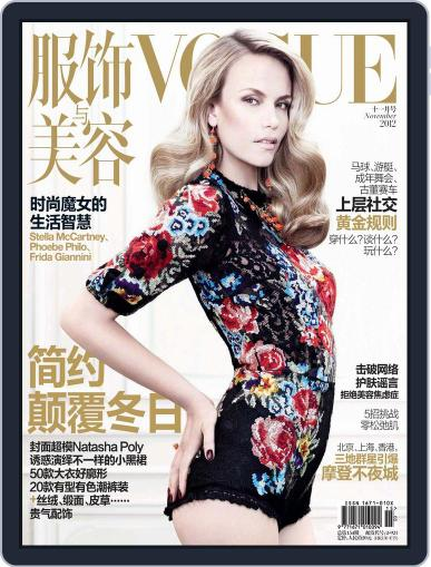 Vogue 服饰与美容 October 16th, 2012 Digital Back Issue Cover