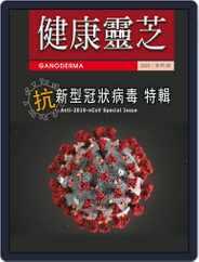 Ganoderma 健康靈芝 (Digital) Subscription April 14th, 2020 Issue