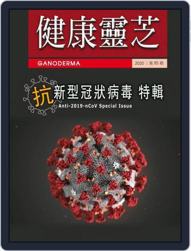 Ganoderma 健康靈芝 (Digital) April 14th, 2020 Issue Cover