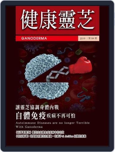 Ganoderma 健康靈芝 (Digital) December 31st, 2019 Issue Cover