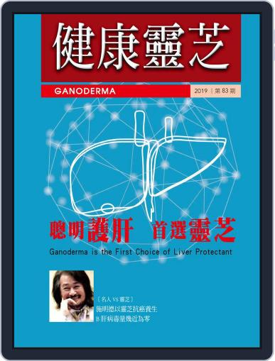 Ganoderma 健康靈芝 (Digital) October 4th, 2019 Issue Cover