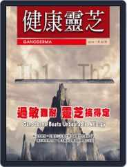 Ganoderma 健康靈芝 (Digital) Subscription July 11th, 2019 Issue