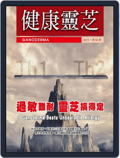 Ganoderma 健康靈芝 (Digital) July 11th, 2019 Issue Cover