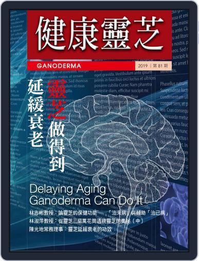 Ganoderma 健康靈芝 (Digital) April 1st, 2019 Issue Cover