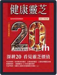 Ganoderma 健康靈芝 (Digital) Subscription January 4th, 2019 Issue