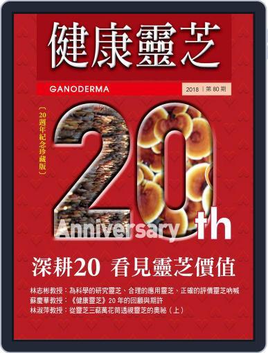 Ganoderma 健康靈芝 (Digital) January 4th, 2019 Issue Cover