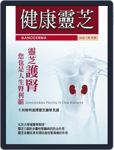 Ganoderma 健康靈芝 (Digital) October 12th, 2018 Issue Cover